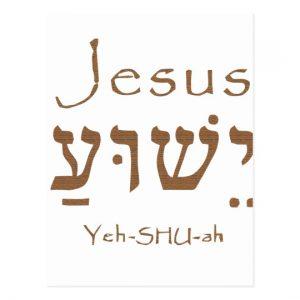 O que é Yeshua? Qual Significado?